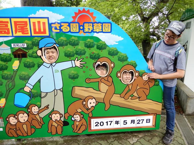 高尾山遠足_b0257143_15104830.jpg