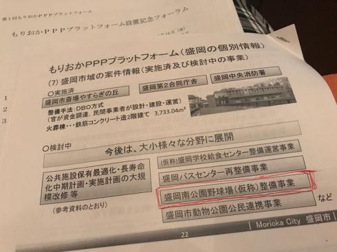 PPP/PFI活用について_b0199244_17090625.jpg