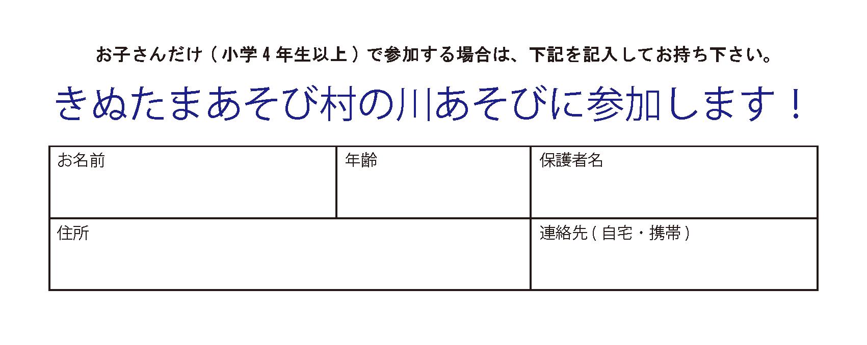 【8月24日(土)川あそび】兵庫島野川で開催予定です_c0120851_09312709.png