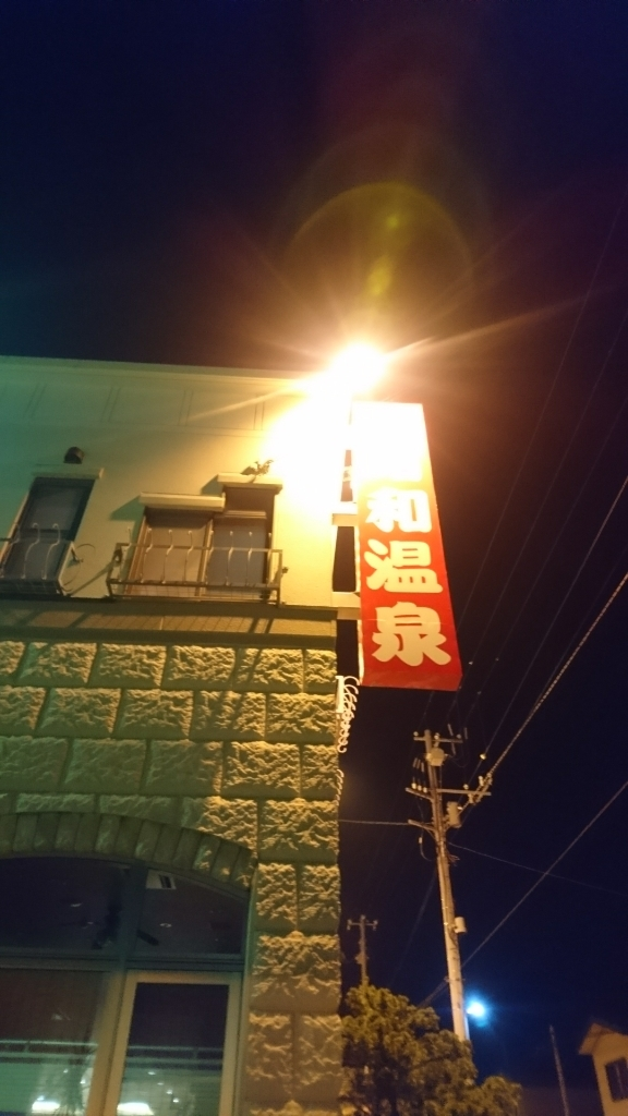 昭和温泉_b0106766_23244420.jpg
