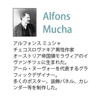 アルフォンス ミュシャご紹介_f0029571_21485662.jpg