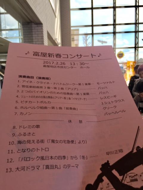富屋新春コンサート アンサンブル・ジュウィール(栃響)_b0187479_23171878.jpg