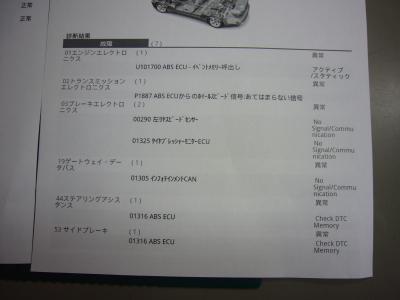 VW パサートヴァリアント (3C)警告灯点灯 修理_c0267693_14115256.jpg