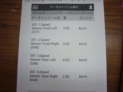 VW パサートヴァリアント (3C)警告灯点灯 修理_c0267693_14115952.jpg