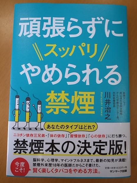 頑張らずにスッパリやめられる禁煙/川井治之_f0197703_10412151.jpg