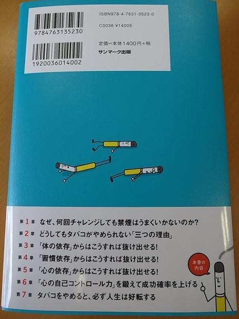 頑張らずにスッパリやめられる禁煙/川井治之_f0197703_10491417.jpg