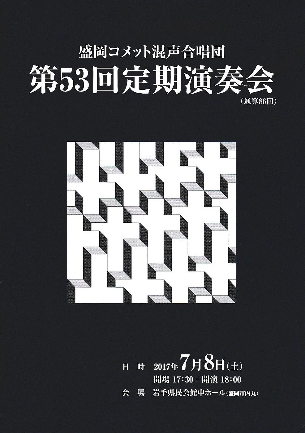 第53回定期演奏会_c0125004_08180599.jpg