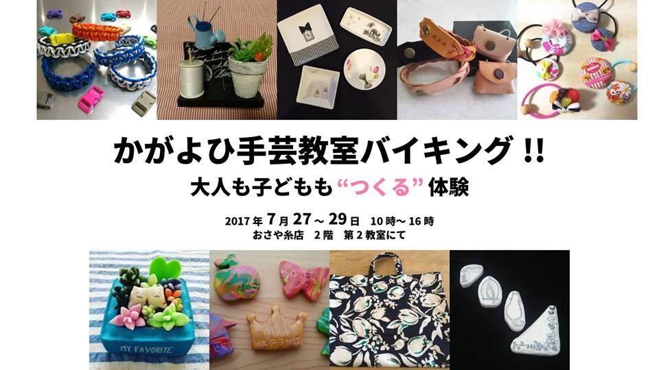 7/27(木)~29(土)かがよひ手芸教室バイキング 2017_b0151508_12140946.jpg
