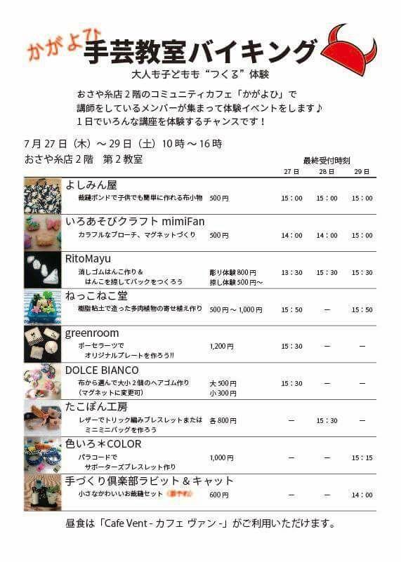 7/27(木)~29(土)かがよひ手芸教室バイキング 2017_b0151508_12141459.jpg