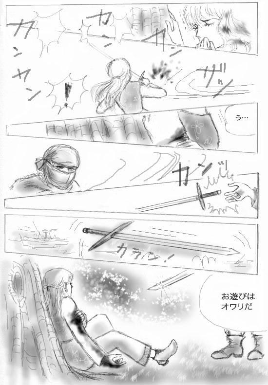昔描いた漫画をリメイクしたのを再アップしてみた『4』_d0372513_14424681.jpg