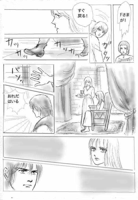 昔描いた漫画をリメイクしたのを再アップしてみた『4』_d0372513_16120656.jpg