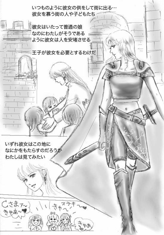 昔描いた漫画をリメイクしたのを再アップしてみた『4』_d0372513_16350373.jpg