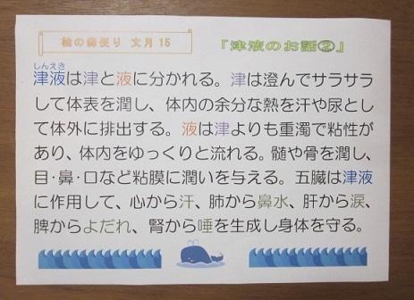 津液のお話②_f0354314_15002061.jpg