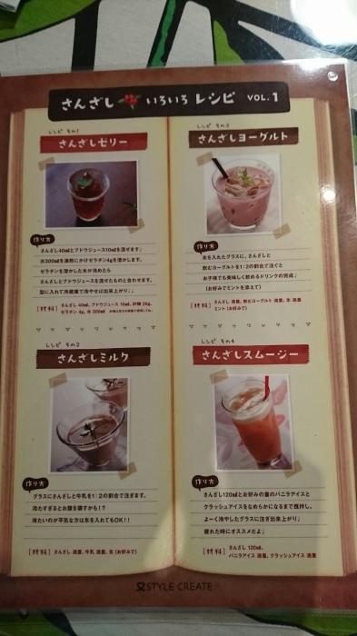 さんざしレシピ_a0272765_17203810.jpg