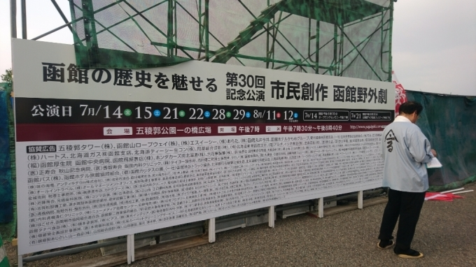 暑い函館、熱い函館野外劇が間もなく!_b0106766_18133914.jpg