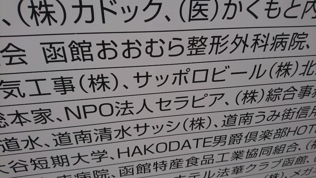 暑い函館、熱い函館野外劇が間もなく!_b0106766_18134237.jpg