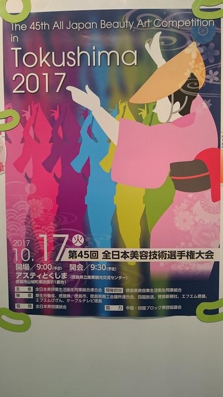 第45回全日本美容技術選手権大会_f0172281_6454296.jpg