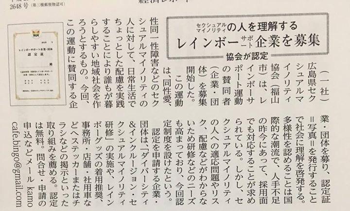 レインボーサポート運動掲載記事紹介_c0345785_07300101.jpg
