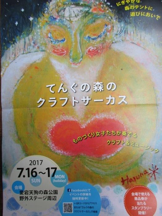 てんぐの森のクラフトサーカス 2017_e0303187_16443817.jpg