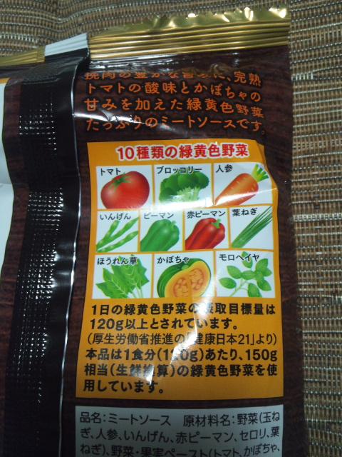 1日分の緑黄色野菜のミートソース_f0076001_22524591.jpg