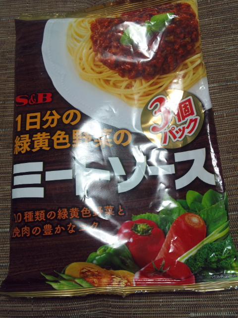 1日分の緑黄色野菜のミートソース_f0076001_2254334.jpg