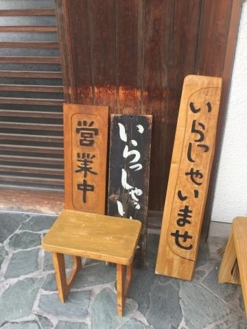 ラーメン放浪記 29_e0115904_16203765.jpg