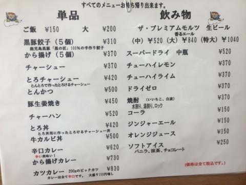 ラーメン放浪記 29_e0115904_16363725.jpg