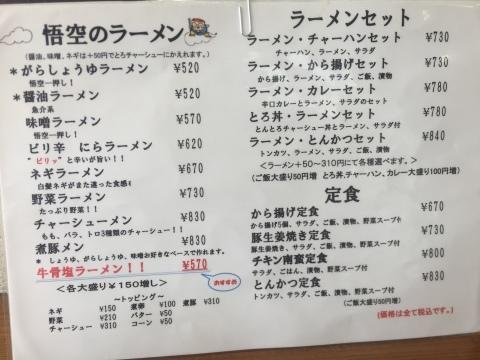 ラーメン放浪記 29_e0115904_16370743.jpg