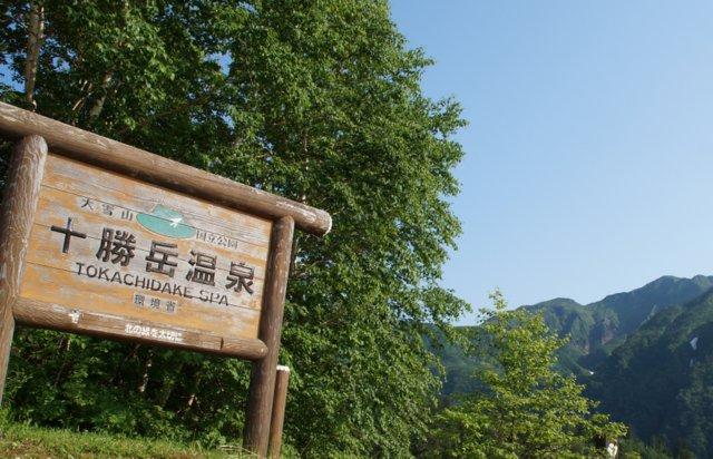 2017年7月13日(木) 富良野岳(標高1912m)~三峰山(1866m)~上富良野岳(1893m)_a0345007_20402127.jpg