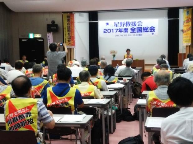 7月14日~15日、徳島市で星野全国総会を開催。14日は徳島駅前をデモ。15日は青年集会、中四国の青年が中心となり議論した。_d0155415_19263926.jpg