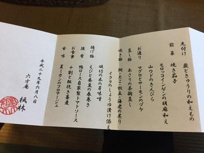 """2017年6月 『蕎麦懐石と八ヶ岳縦走』 June 2017 \""""Soba Dinner & Mt Yatsu\""""_c0219616_22181428.jpg"""
