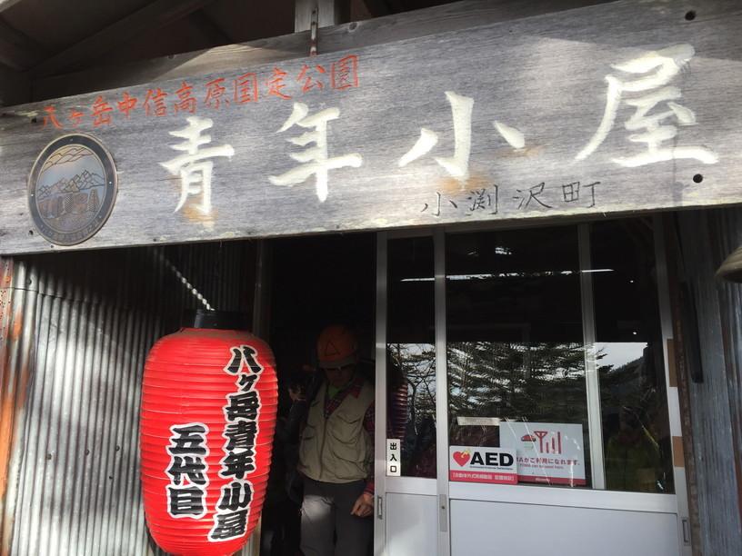 """2017年6月 『蕎麦懐石と八ヶ岳縦走』 June 2017 \""""Soba Dinner & Mt Yatsu\""""_c0219616_22444941.jpg"""