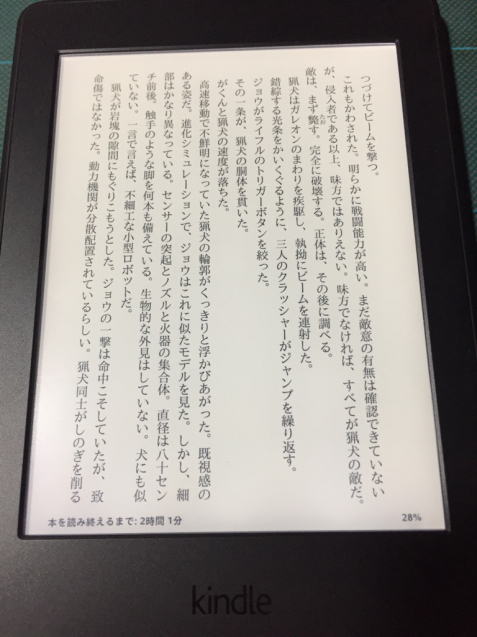 Kindleを使う_a0009920_05552859.jpg