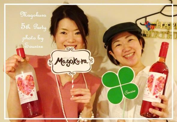 【イベント報告】日本ワインのお店・Magokura(マゴクラ)様 5周年イベント × 料理教室スーリール_c0350941_19194893.jpg