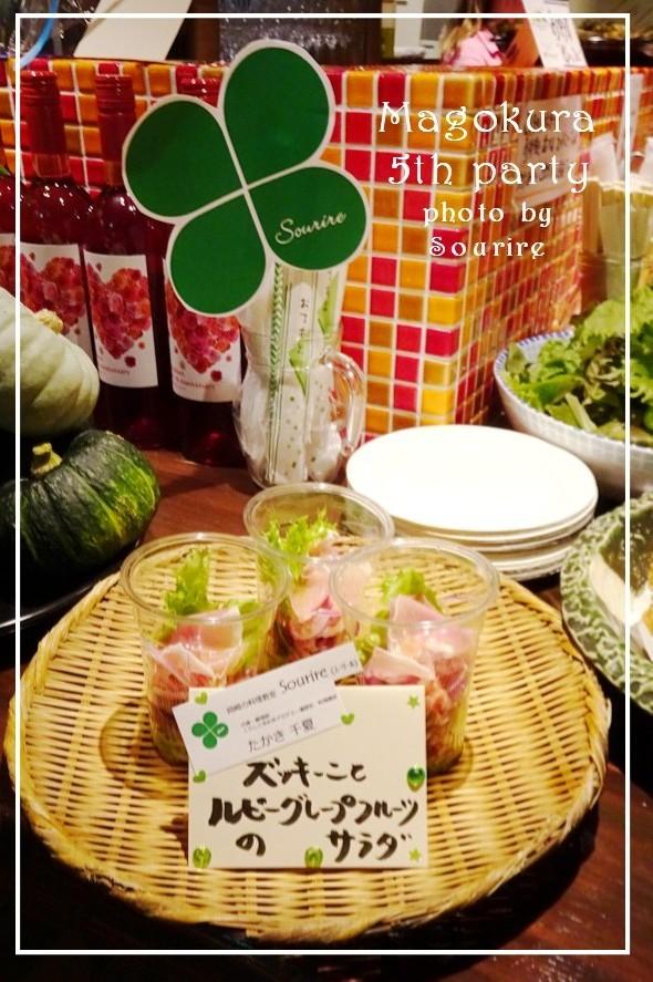 【イベント報告】日本ワインのお店・Magokura(マゴクラ)様 5周年イベント × 料理教室スーリール_c0350941_19261054.jpg