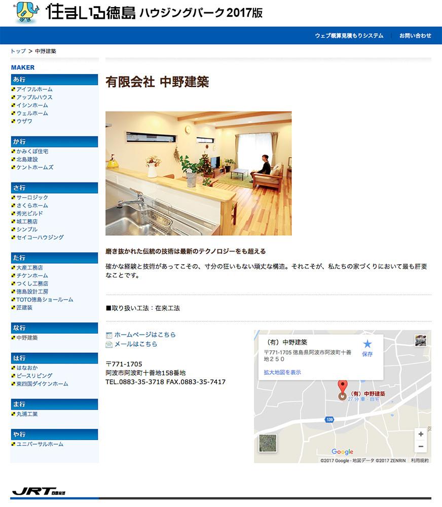 中野建築の「注文住宅」がテレビ放送されます!_a0163962_05152733.jpg