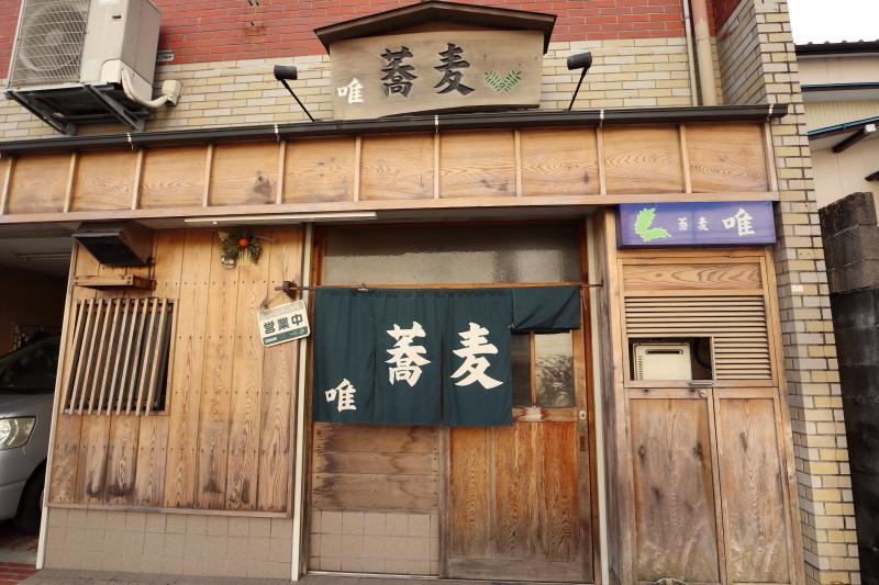 そば処 唯_a0077663_06065595.jpg
