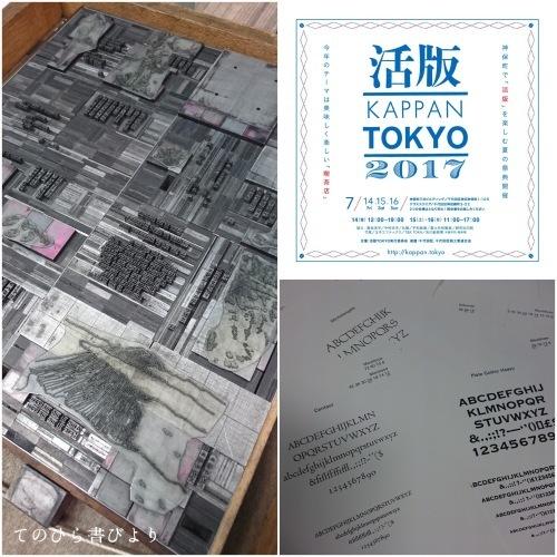 『活版TOKYO2017』へ行きました_d0285885_10391785.jpg