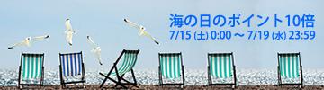 海の日の【ポイント10倍】開催中!_e0270098_16460335.png