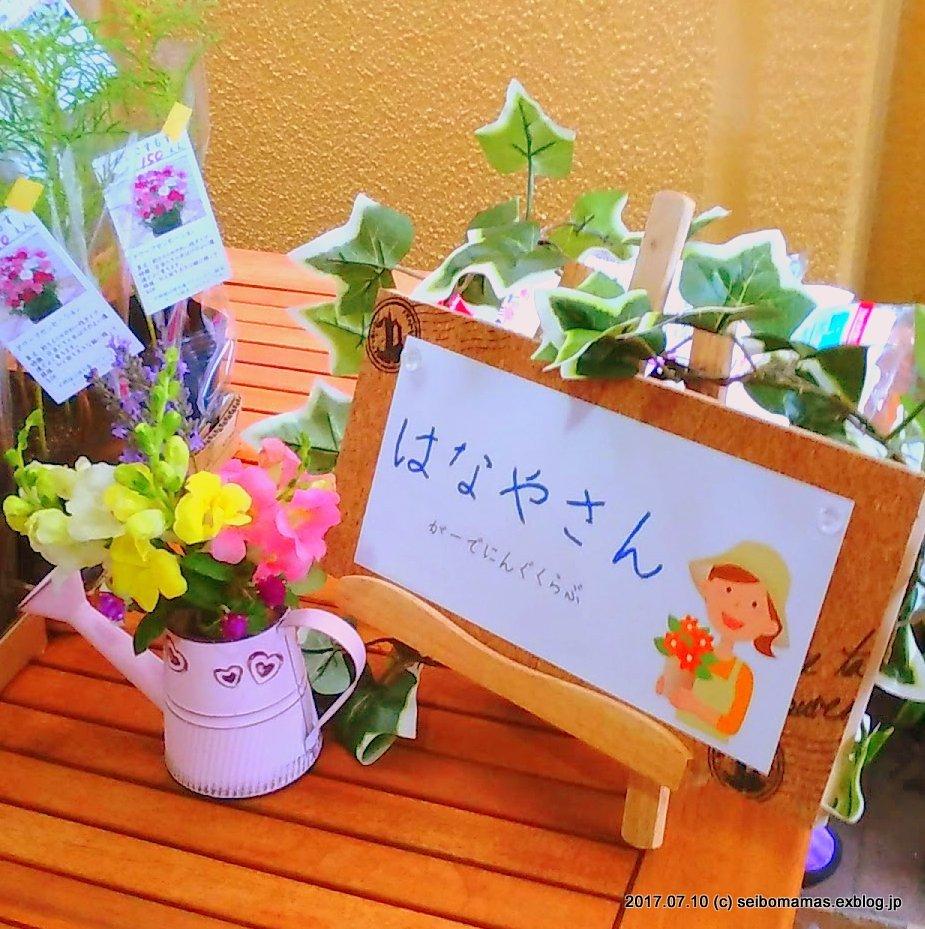 夕涼み会の花屋さん