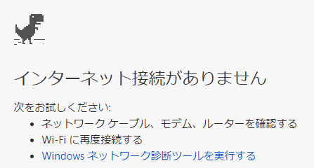 Windows10でWi-Fiの自動接続が切れる_a0030830_17020851.png
