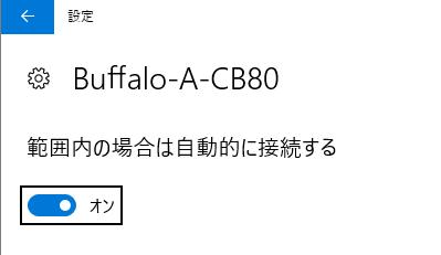 Windows10でWi-Fiの自動接続が切れる_a0030830_17391963.png