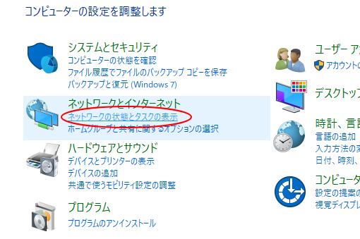 Windows10でWi-Fiの自動接続が切れる_a0030830_17441706.png