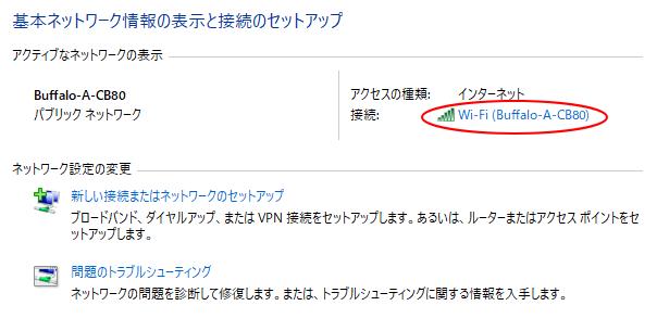 Windows10でWi-Fiの自動接続が切れる_a0030830_17455072.png