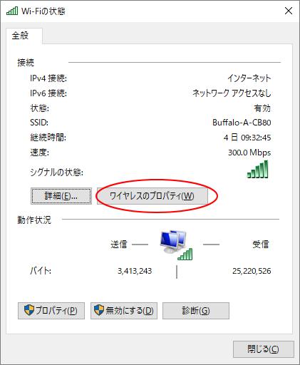 Windows10でWi-Fiの自動接続が切れる_a0030830_17464671.png