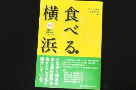 市長選と地産地消のゆくえ_a0259130_19340083.jpg