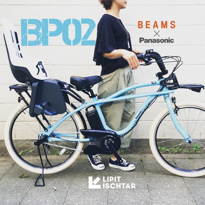 BEAMS x Panasonic 「 BP02 」パナソニック ビームス ボバイクONE Yepp ビッケ GRI MOB トート EZ ハイディ ステップクルーズ 電動自転車 おしゃれ自転車_b0212032_20583857.jpg