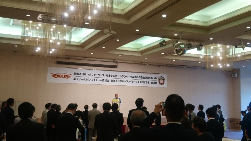 ファイターズ函館開催を祝う会_b0106766_18140949.jpg