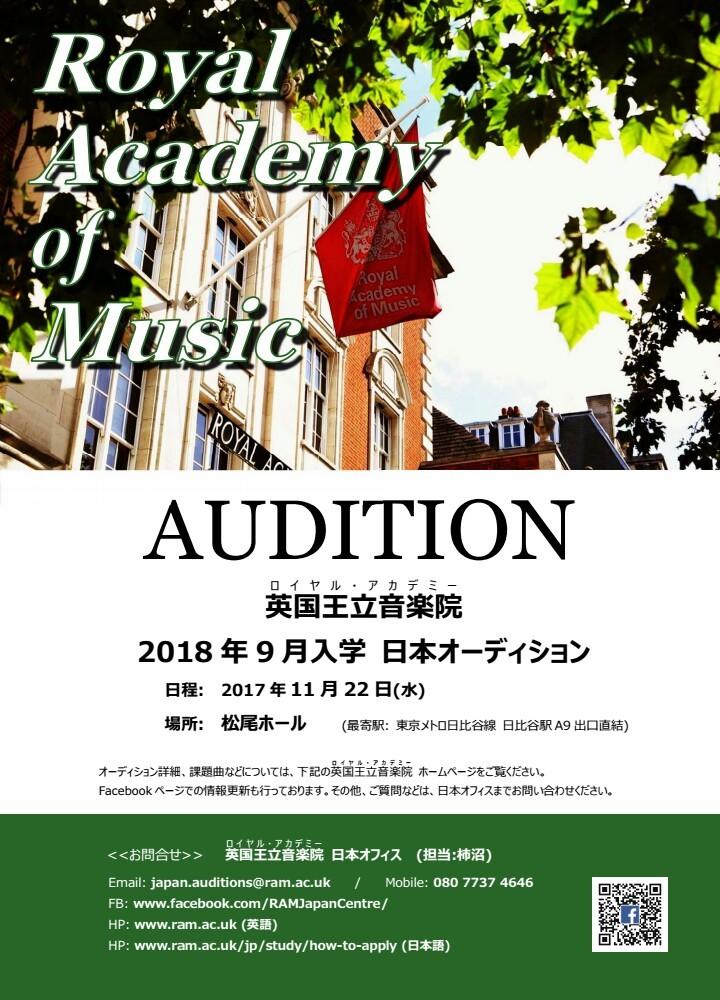 英国王立音楽院日本オーディション_e0030586_18055004.jpg