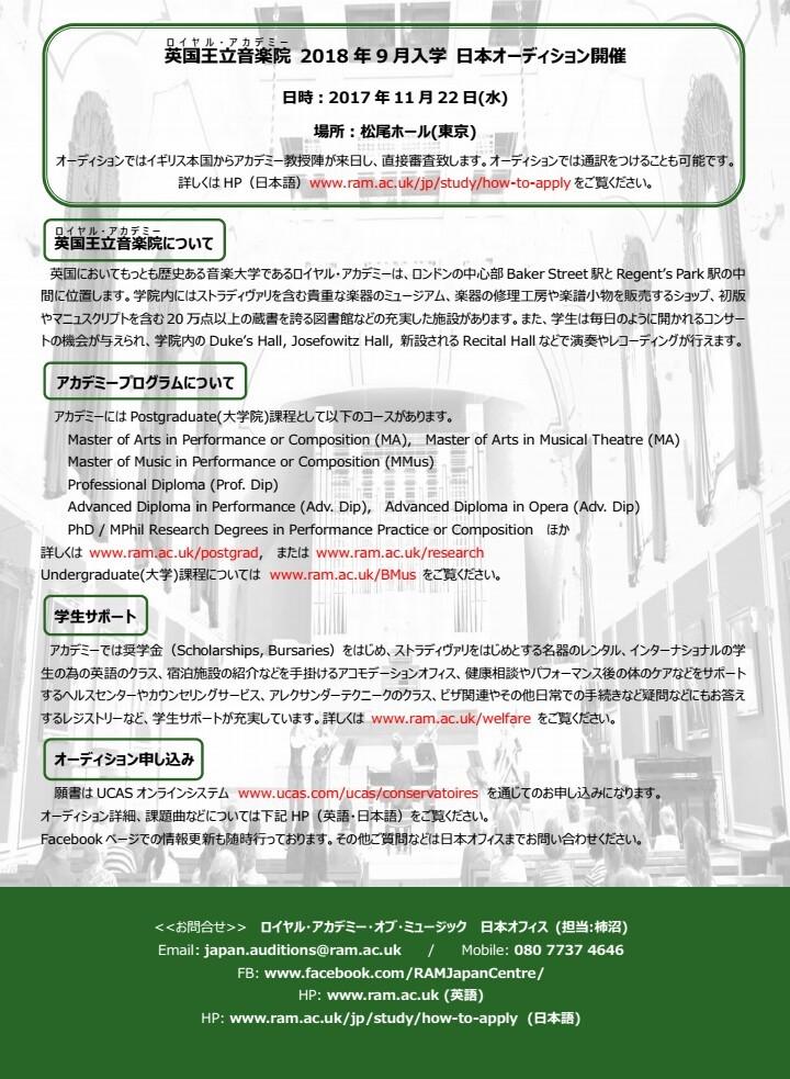 英国王立音楽院日本オーディション_e0030586_18055008.jpg